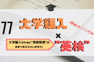 """「大学編入と""""英検""""」アイキャッチ画像"""