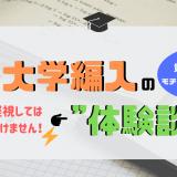"""「大学編入の""""体験談""""」アイキャッチ画像"""