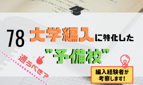 """「大学編入の""""予備校""""」アイキャッチ画像"""