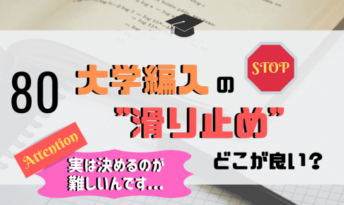 """「大学編入の""""滑り止め""""」アイキャッチ画像"""
