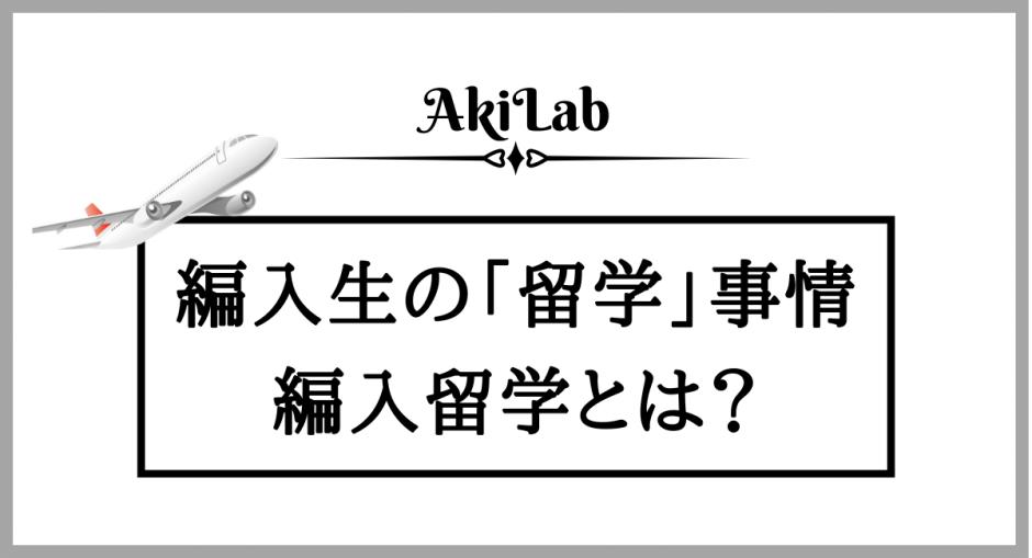 「編入留学」アイキャッチ画像