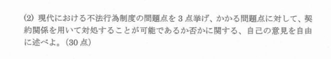 """筑波大学社会学類法学の""""小論文""""の過去問②"""