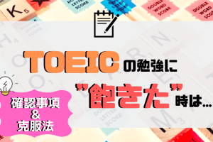 """「TOEIC勉強に""""飽きた""""時」アイキャッチ画像"""