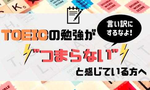 """「TOEICの勉強が""""つまらない""""」アイキャッチ画像"""