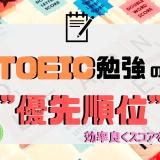 """「TOEIC勉強の""""優先順位""""」アイキャッチ画像"""