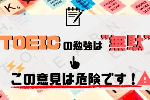 """「TOEICの勉強は""""無駄""""」アイキャッチ画像"""