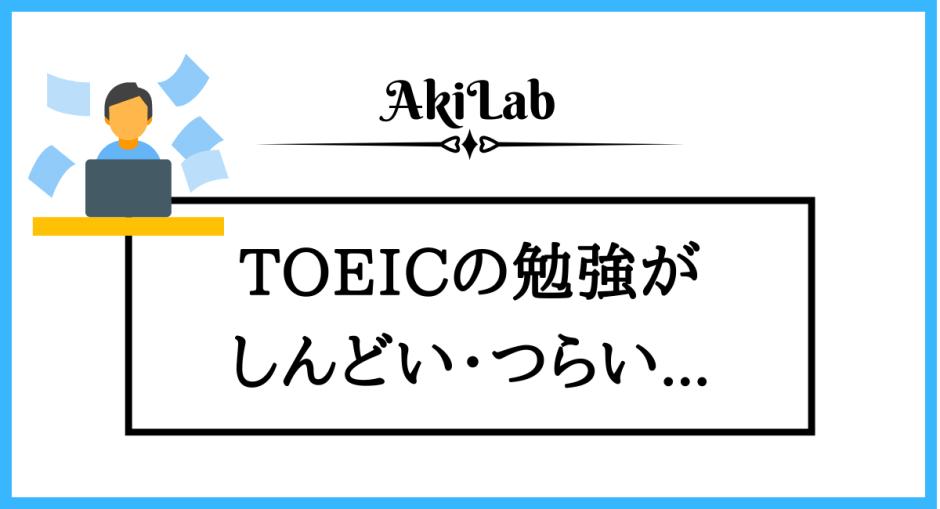 「TOEIC勉強がしんどい・つらい」アイキャッチ画像