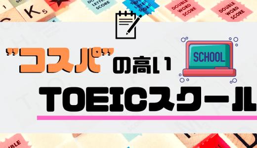"""「""""コスパ""""の良いTOEICスクール」アイキャッチ画像"""