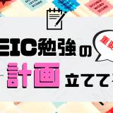 """「TOEIC勉強の""""計画""""」アイキャッチ画像"""
