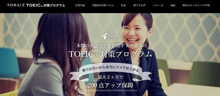 """""""コスパ""""の良いTOEICスクール【トライズ TOEIC対策】"""