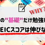 """「英語の""""基礎""""を勉強してもTOEICは伸びない」アイキャッチ画像"""