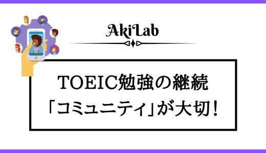 「TOEIC勉強のコミュニティ」アイキャッチ画像