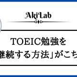 「TOEIC勉強継続のコツ」アイキャッチ画像