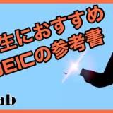 """""""大学生におすすめ""""のTOEIC参考書-アイキャッチ画像"""