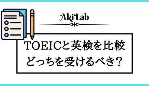 「TOEICと英検の比較」アイキャッチ画像
