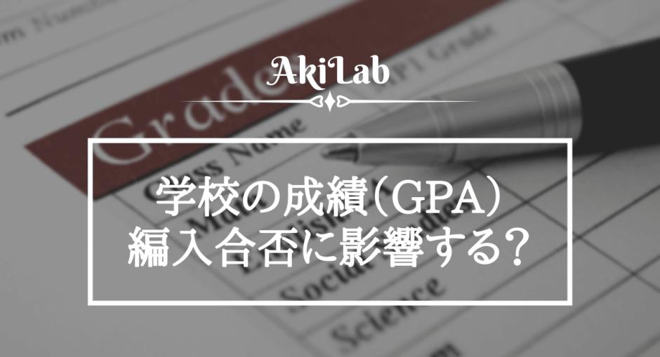 「成績(GPA)と編入合否」アイキャッチ画像