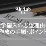 「大学編入の志望理由書」アイキャッチ画像