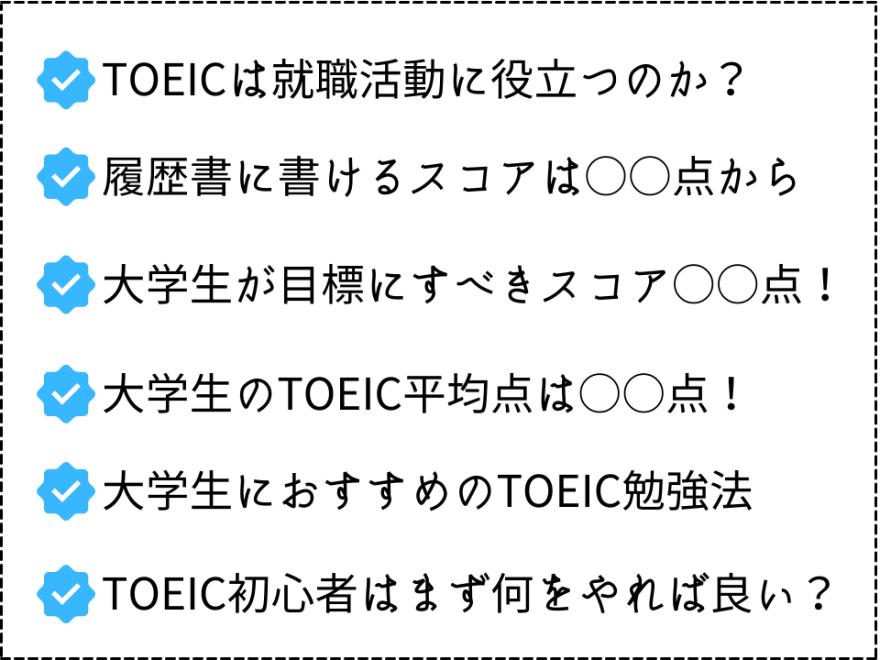 「大学生のTOEIC勉強法」の記事で分かること