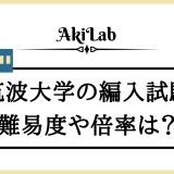 「筑波大学の編入試験」アイキャッチ画像