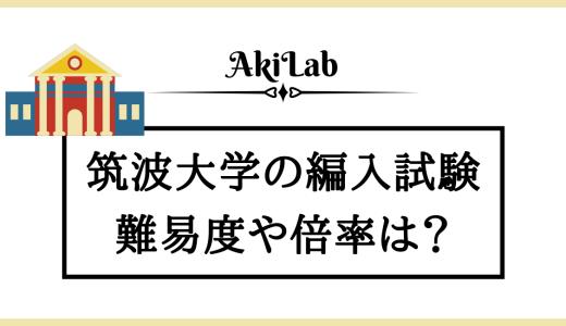 【2022年度】筑波大学の編入試験まとめ!難易度や倍率を確認