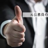 会社を辞めたい理由は1位は「お金」。元公務員の財テク論を話そう。