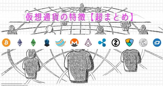 【2017年版一覧】円で買える仮想通貨(アルトコイン)の種類と特徴