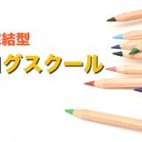 【1日完結型ブログスクール】ブログのことは現役ブロガーに学べ!