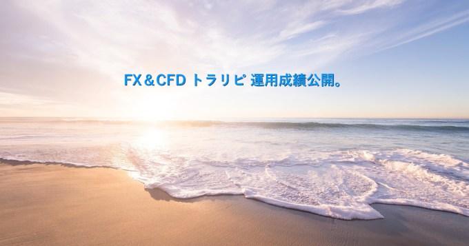 【8月のトラリピ運用実績公開】FXとCFD株価指数でいくら稼いだ?