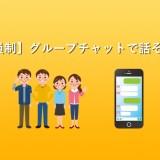 【新企画】akilogに会員制のグループチャットを設置します!