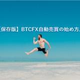 【ビットコインFX自動売買】ブログでやり方と運用実績を完全公開中!