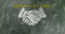 【速報】テックビューロのICOに1億投資。COMSAとZaifトークンに追い風!