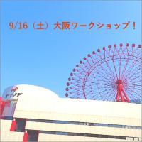 大阪ワークショップ