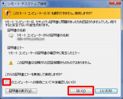 「このコンピューターへの接続について今後確認しない(D)」にチェックをいれ、    「はい」をクリックします。