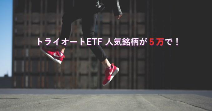 【裏技設定!】トライオートETFで人気銘柄を数万円で始める方法!
