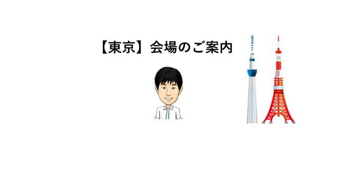 【東京】会場は地下鉄【外苑前駅】 1B出口から徒歩20秒!