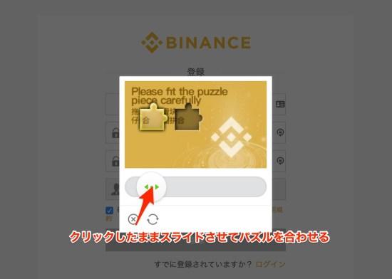 バイナンス【パズルを合わせる】