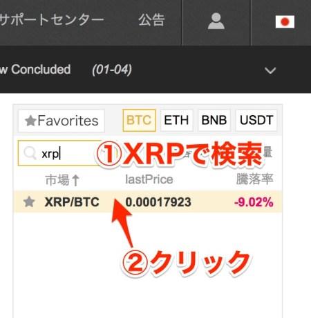 XRPを売る