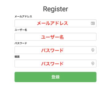 コインエクスチェンジ登録手順3