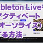 アクティベート(オーソライズ)する方法~Ableton Live講座~導入編#2