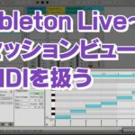 セッションビューを使う「MIDI」~Ableton Live講座~導入編#4