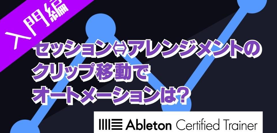 セッション⇔アレンジメントのクリップ移動でオートメーションは?~Ableton Live講座~入門編#17