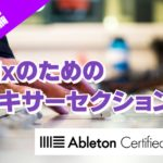Mixのためのミキサーセクションの話~Ableton Live講座~入門編#19