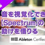 音を視覚化できる【Spectrum】の助けを借りる~Ableton Live講座~入門編#21