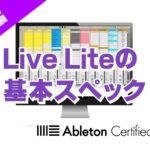 Live Liteの基本スペック~Ableton Live講座~導入編#18