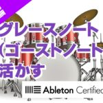 グレースノート(ゴーストノート)を活かす~Ableton Live講座~Drum編#6