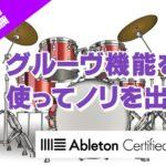 グルーヴ機能を使ってノリを出す~Ableton Live講座~Drum編#9