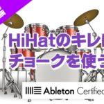 HHのキレはチョークを使う~Ableton Live講座~Drum編#10