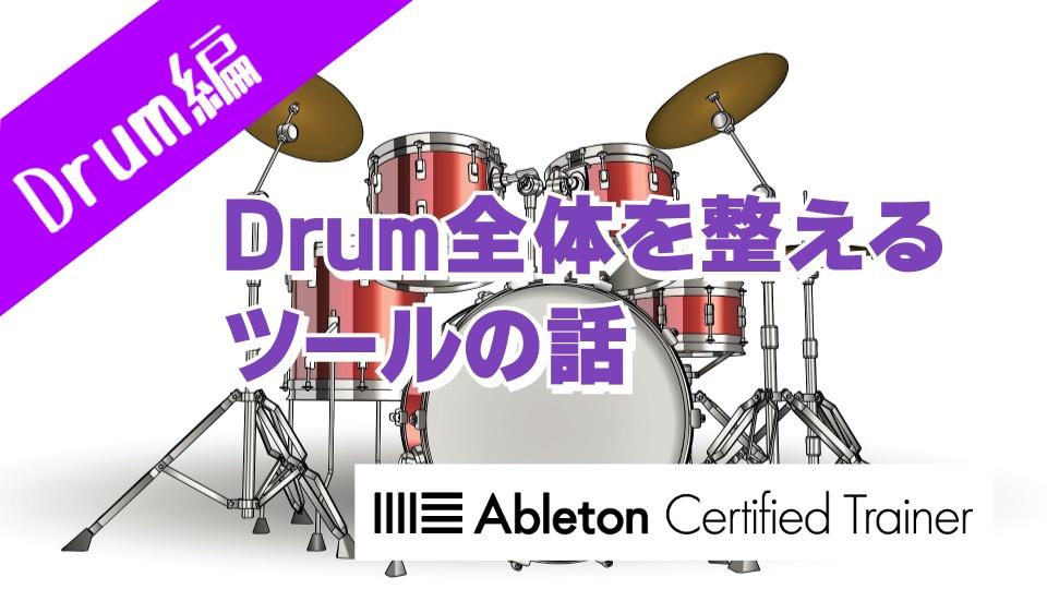 Drum全体を整えるツールの話~Ableton Live講座~Drum編#12