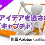 アイデアを逃さない【キャプチャ】~Ableton Live講座~操作編#1