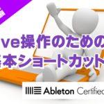 Ableton Live操作のための基本ショートカット10選~Ableton Live講座~操作編#7